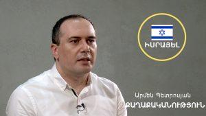 Armen Petrosyan