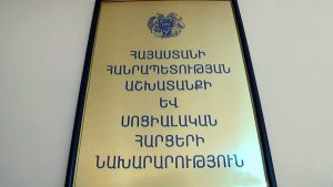 Ministry of Labour and Social RA