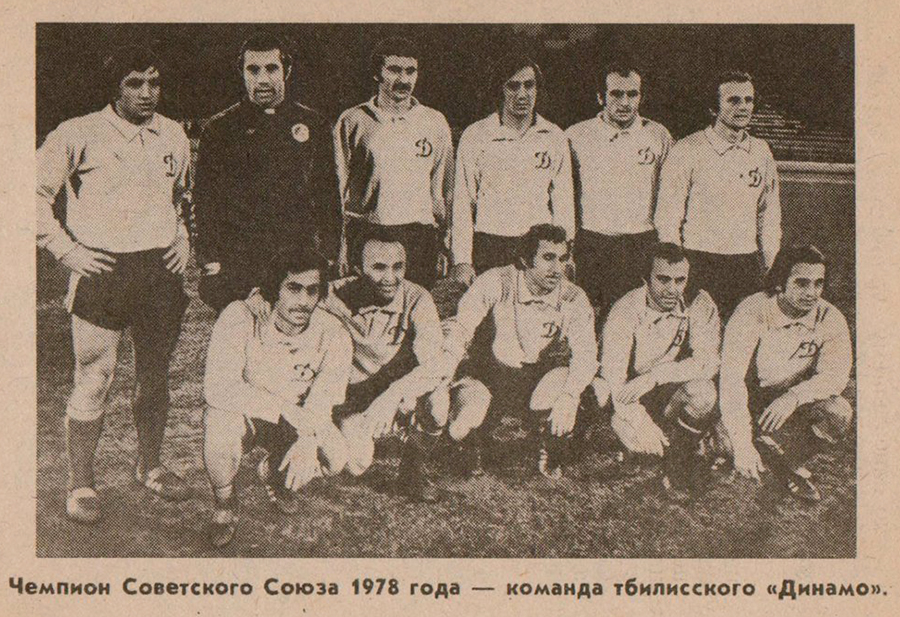 Dinamo Tbilisi football club