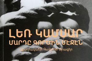 Ler Kamsar book