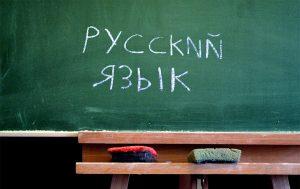 Russian Language oficial Artsakh