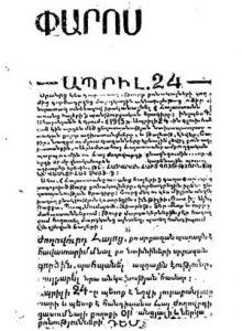 armenian genocide paros