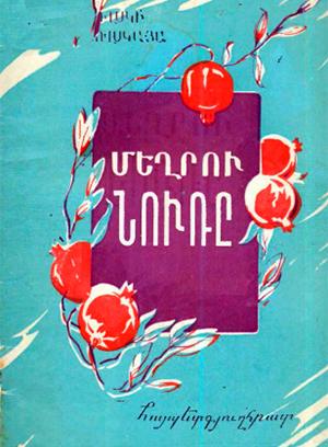 book about Meghri