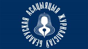 Belarusian Association of Journalists