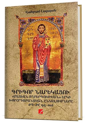 book Narekatsi