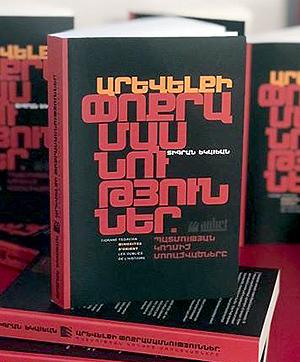 Tigran Yegavian book