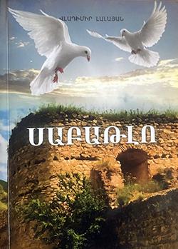 Vladimir Lalayan book