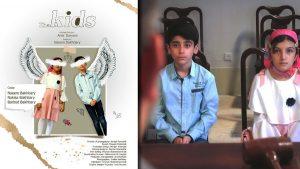 "Iranian short film ""The kids"""