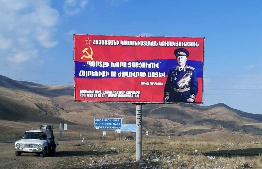 Poster marshal Baghramyan